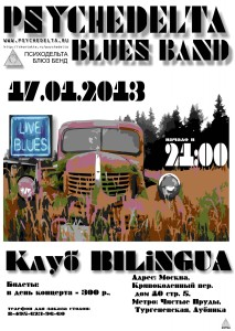 17_01_13 Psychedelta blues band in Bilingua club