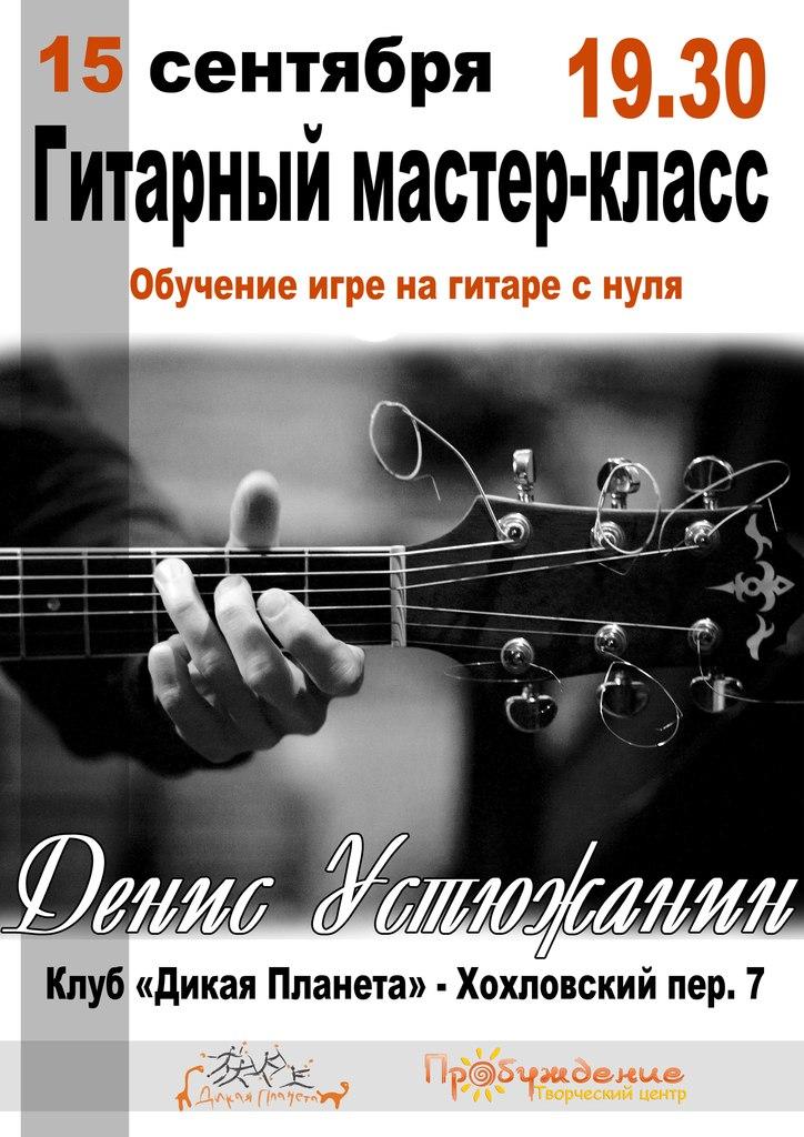 Denis Ustuzhanin gitara