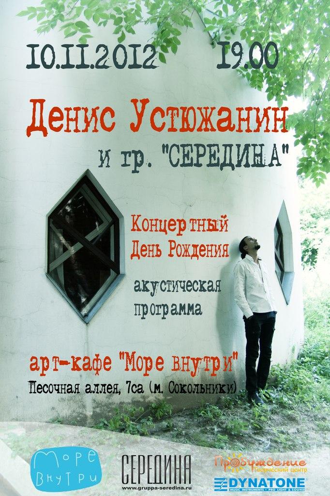 Denis Ustyuganin web