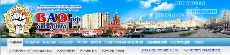 ВАО РФ.png
