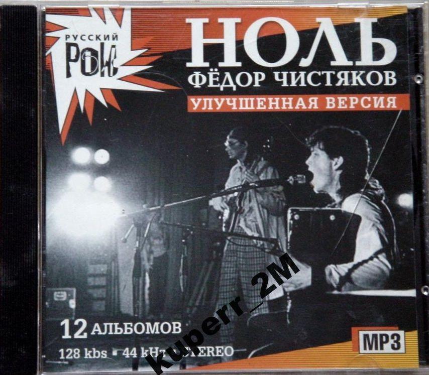 Разыскиваются диски из серии «русский рок».