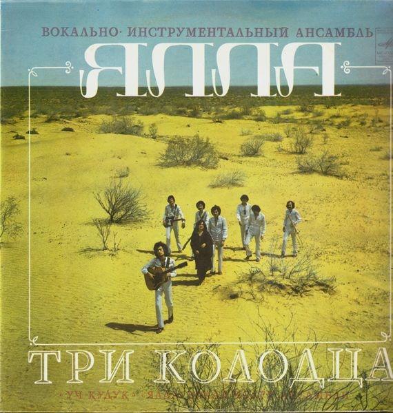 Невероятные обложки советских пластинок.