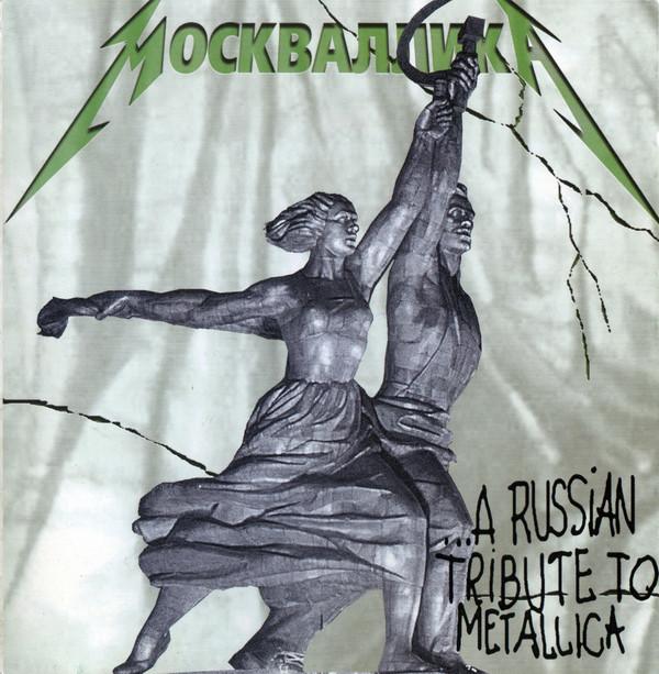 Главные трибьют альбомы русского рока.
