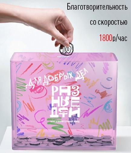 Благотворительность со скоростью 1800 рублей в час