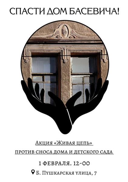 1 февраля: флешмоб в защиту дома Басевича!
