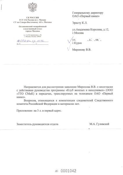 Следственный комитет СВ АО Москвы