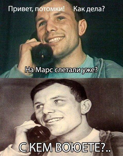 Гагарин - Украина.jpg