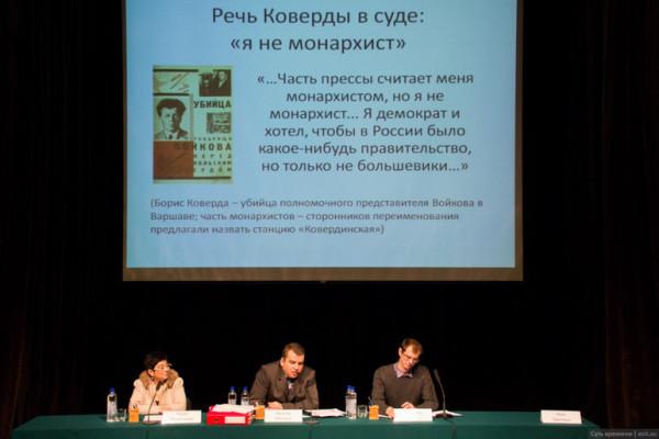 Расправа над фигурой Войкова – это попытка «десоветизаторов» распустить всю ткань советской истории