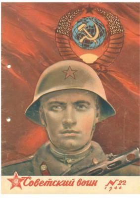 Soviet_voin_1948_22.preview