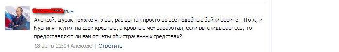 Скриншот 20.08.2014 62121