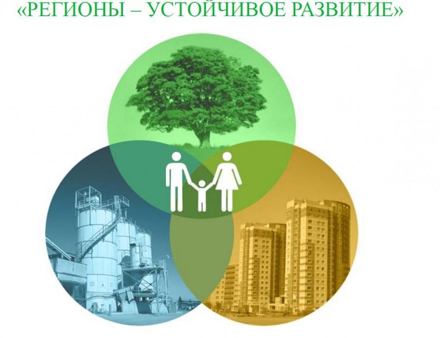 Устойчивое развитие регионов конкурс