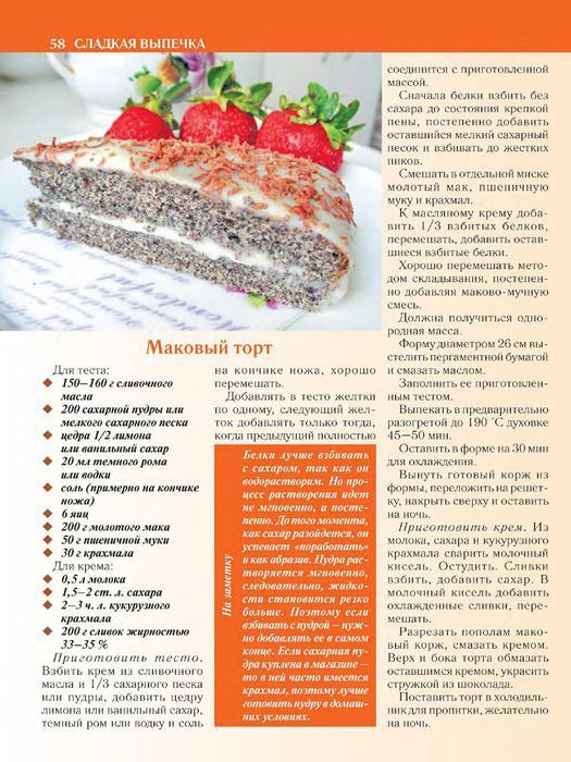 80550826_large_KulinariYA_KollekciYA_201107_58