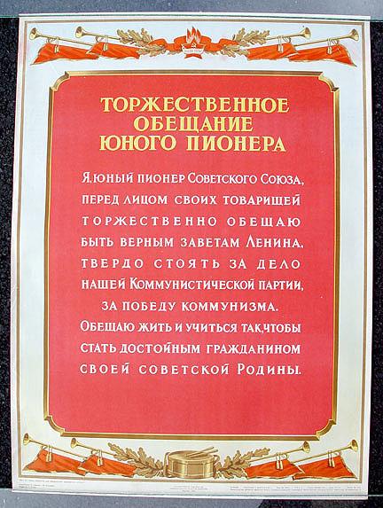 Картинки по запросу Текст торжественного обещания пионеров 40-Ñ-50-Ñ Ð³Ð¾Ð´Ð¾Ð²