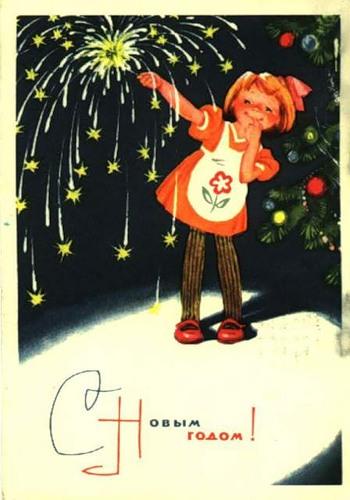 советское детство, новый год
