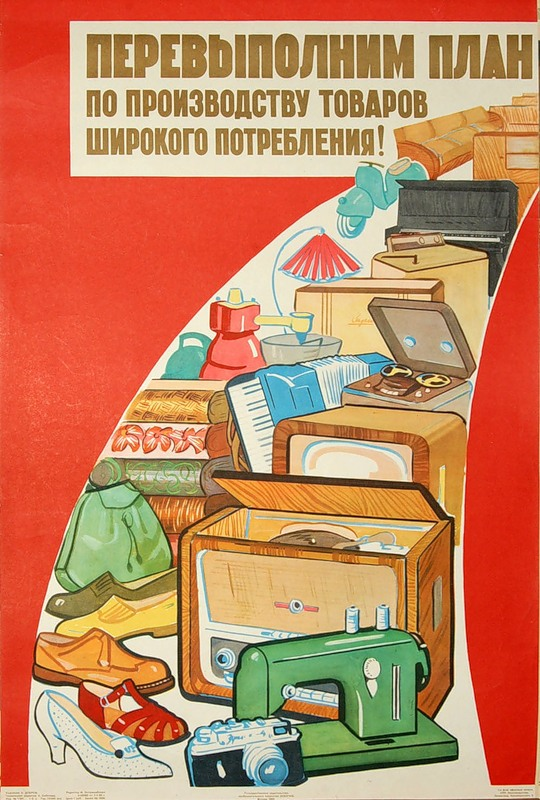 Перевыполним план по производству товаров широкого потребления! 1960