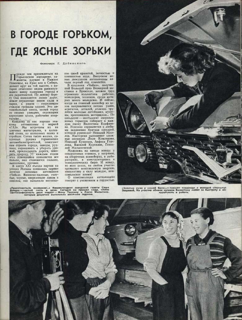 2-Смена 1959-05_1
