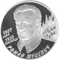 Shukhevych_r