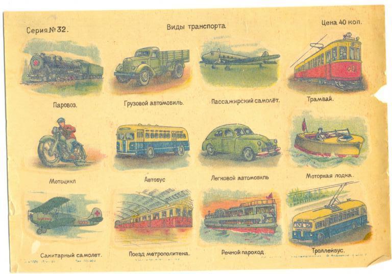 1965_02_perevodnye_kartinki3