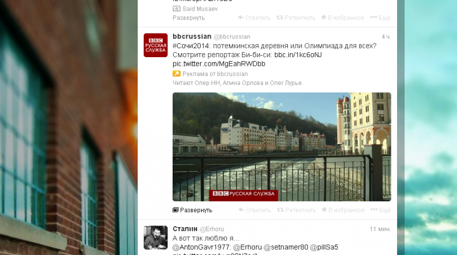 2  Твиттер