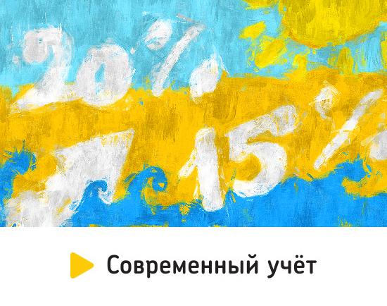sovr-uchet-leto_02