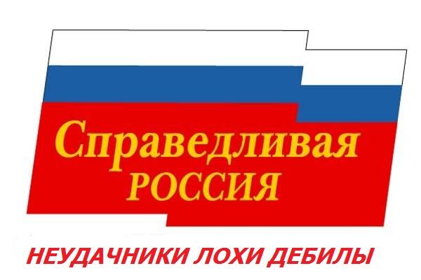 Справедливая Россия новый логотип