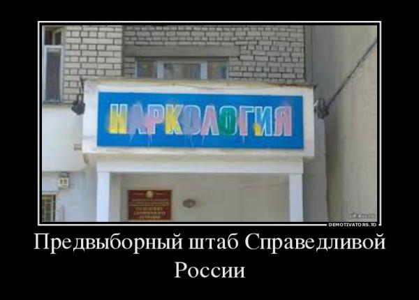 934729_predvyibornyij-shtab-spravedlivoj-rossii_demotivators_to