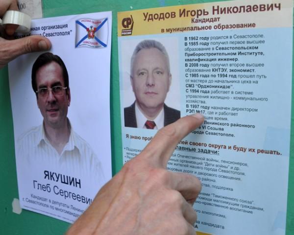 выборы в Севастополе
