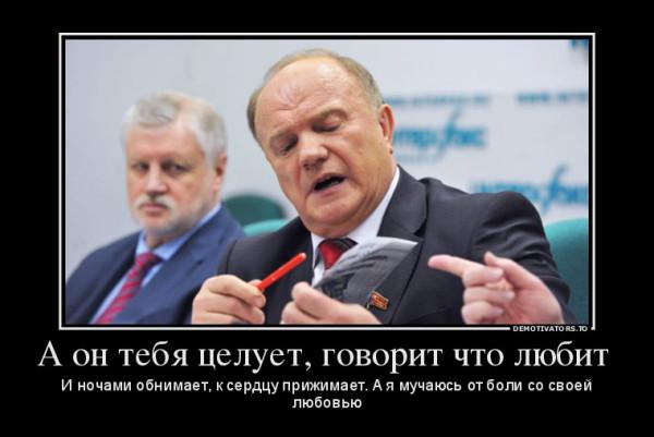 Сергей Миронов мечтает о КПРФ