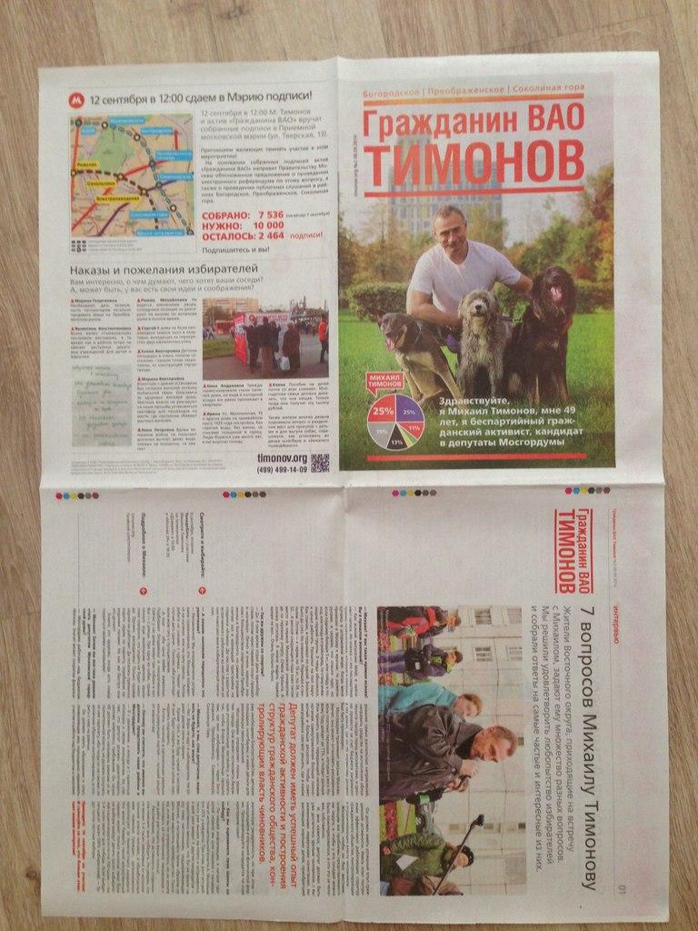 Справедливоросс Михаил Тимонов
