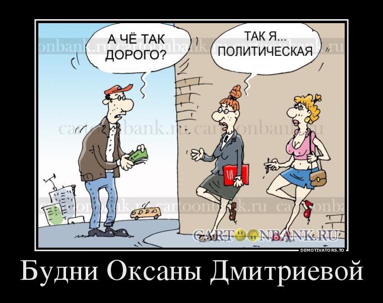 Оксана Дмитриева продается