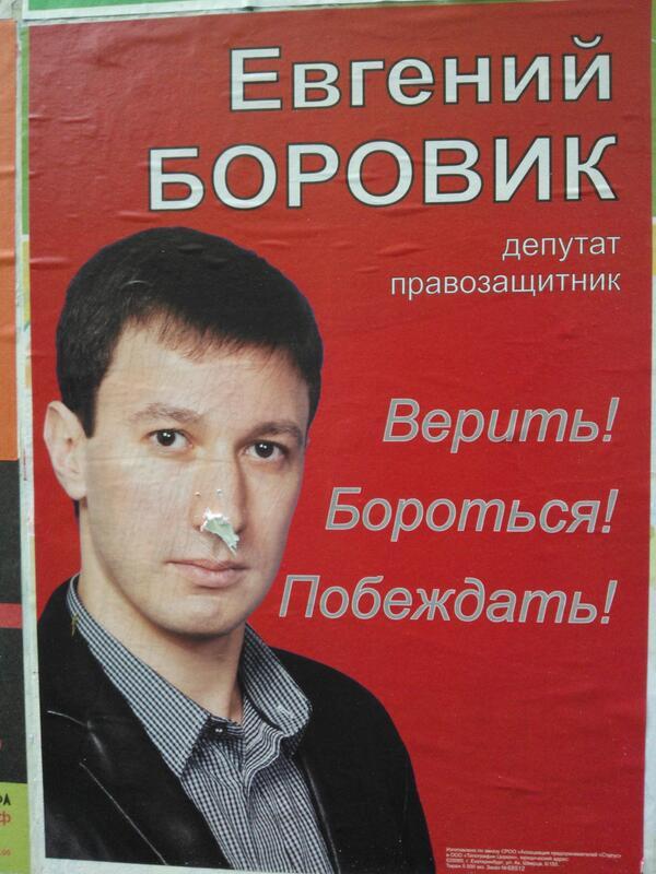 Евгений Боровик Справедливая Россия