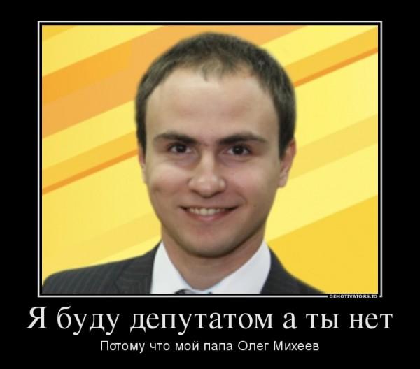 Алексей Михеев демотиватор Справедливая Россия