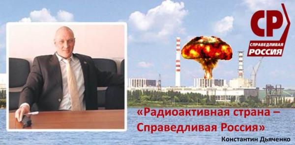 Константин Дьяченко, Курская область, Справедливая Россия, мошенничество на АЭС