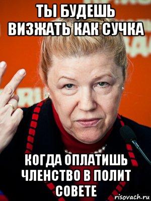 Елена Мизулина, Справедливая Россия, Омск, прайс