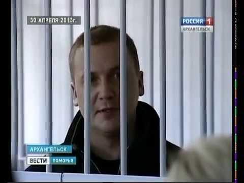 Алексей Пеунков, Справедливая Россия, Архангельск, суд