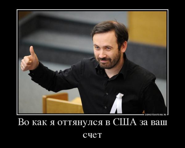 Илья Пономарев, демотиватор, Справедливая Россия, США, зарплата