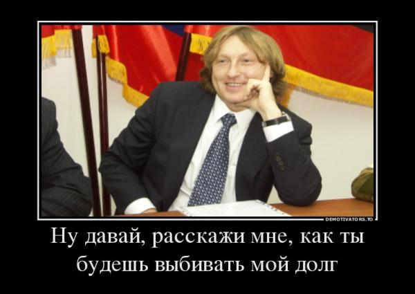 Александр Четвериков, Справедливая Россия, долг, Госдума