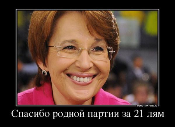52820_spasibo-rodnoj-partii-za-21-lyam_demotivators_to