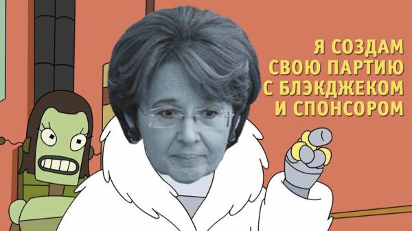 Оксана Дмитриева, Справедливая Россия, новая партия, Санкт-Петербург