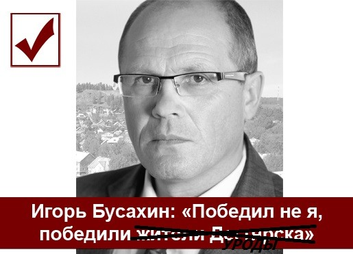 Игорь Бусахин, Справедливая Россия, Дегтярск