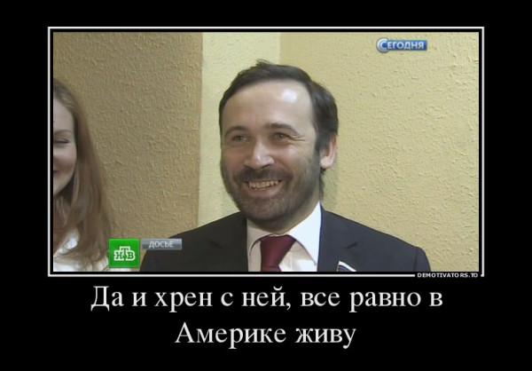 Илья Пономарев, Госдума, неприкосновенность, Справедливая Россия, политика, общество