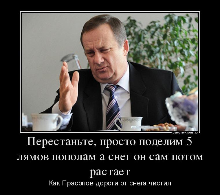 Владимир Прасолов