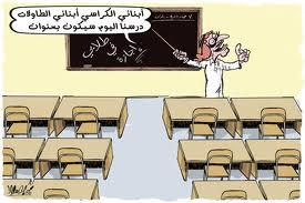 صورة من كاريكاتير