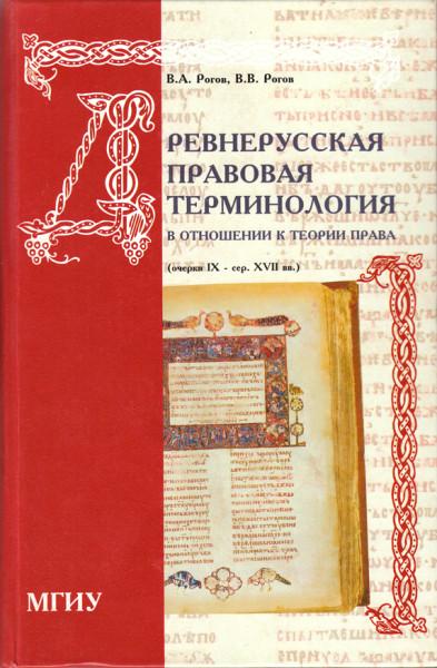 Рогов кн.