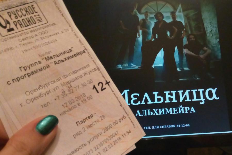 Концерт Мельницы в Оренбурге 2018