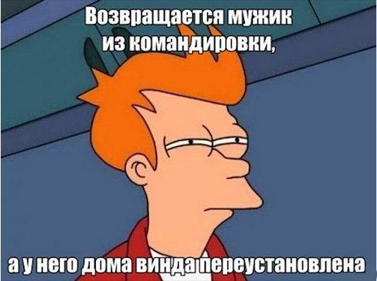 подвох-windows-командировка-измена-927884