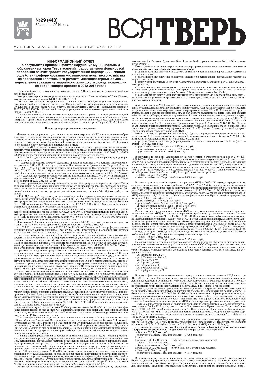 vTVER_29   DEMO_FIN-page-001