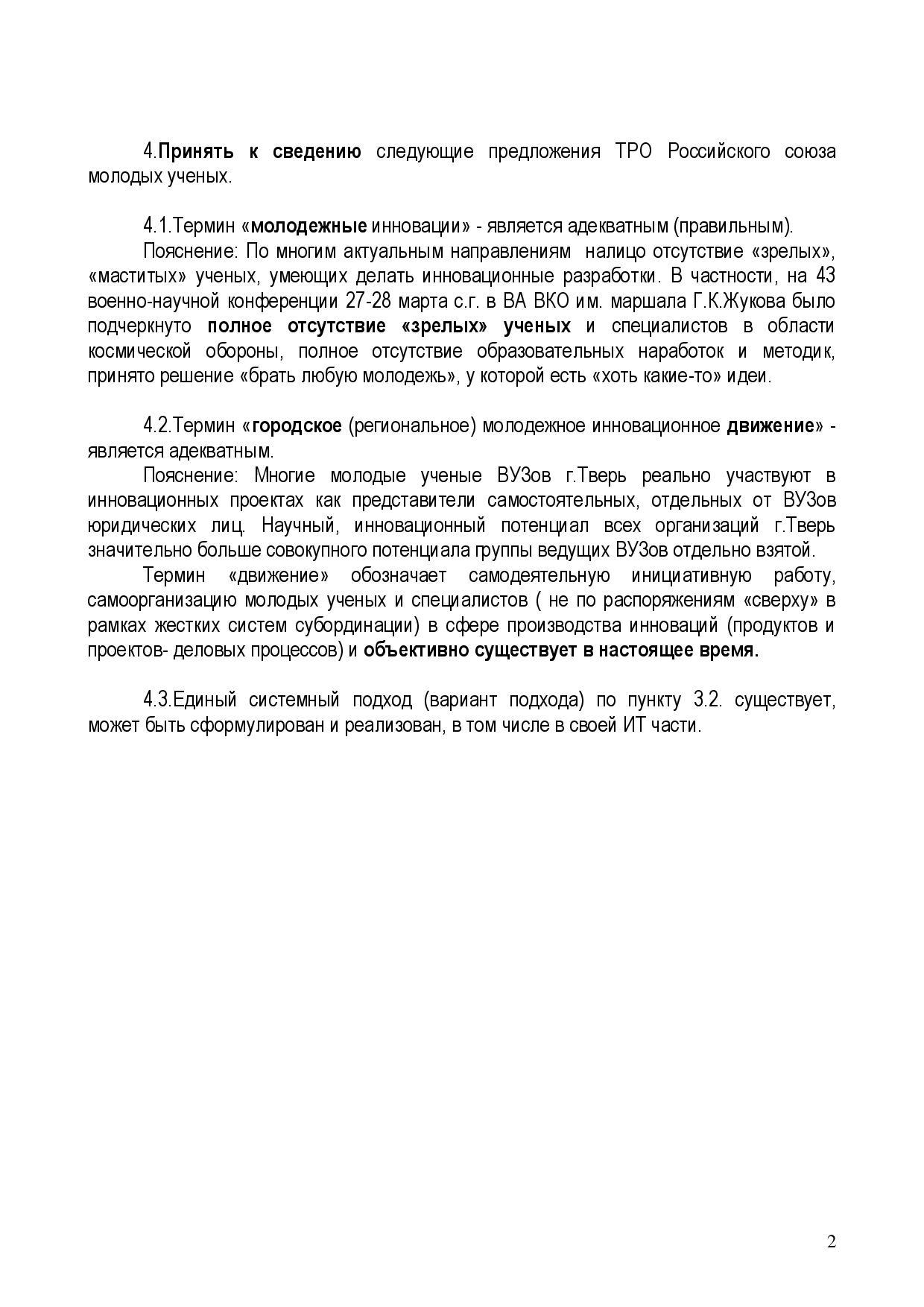 Проект решений-1-page-002