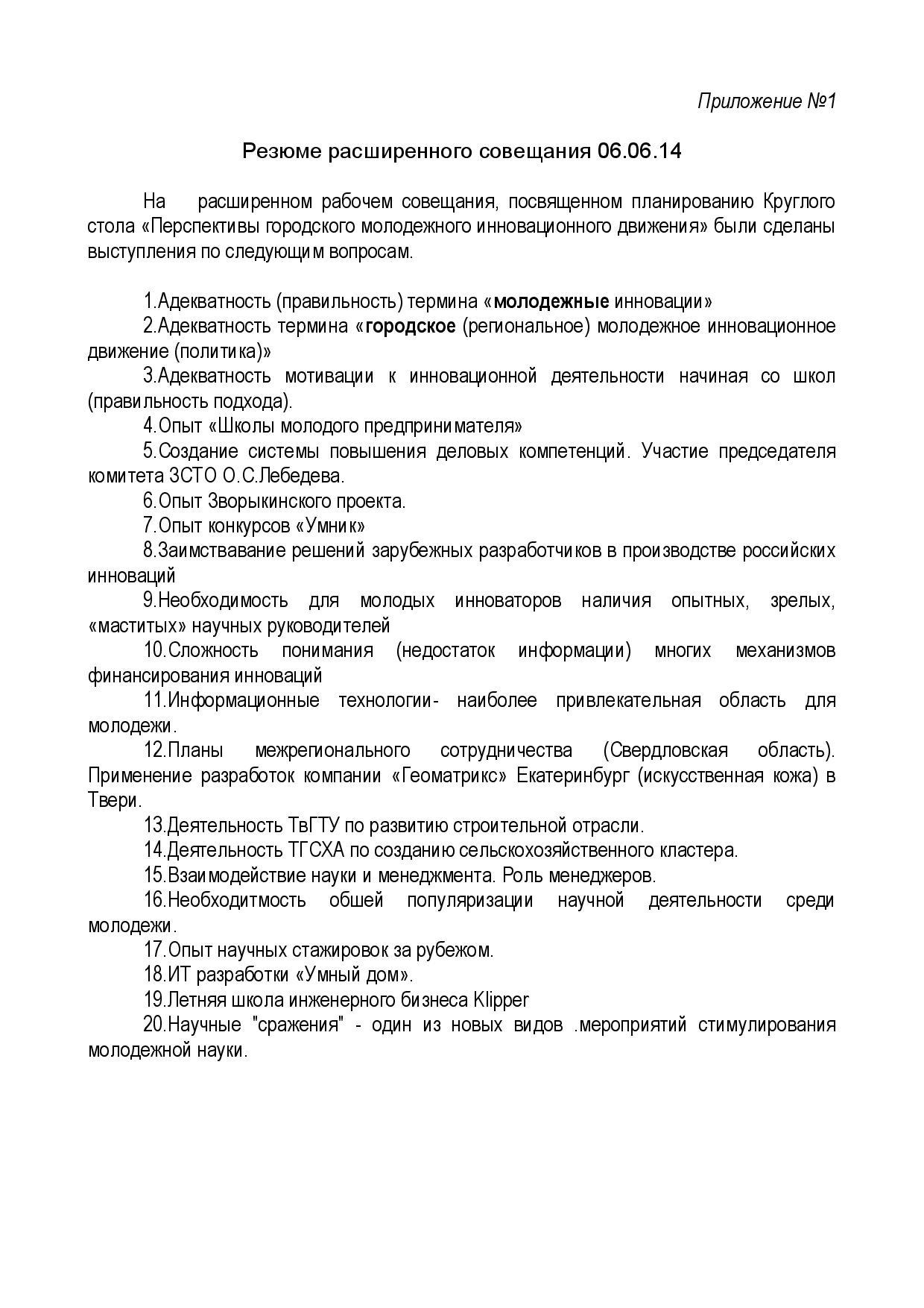 Резюме-page-001