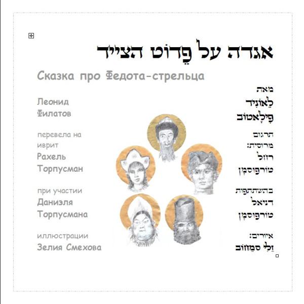 Fedot-cover